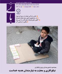 شماره3-بهار1394